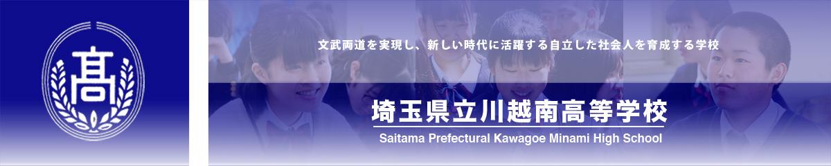 埼玉県立川越南高等学校