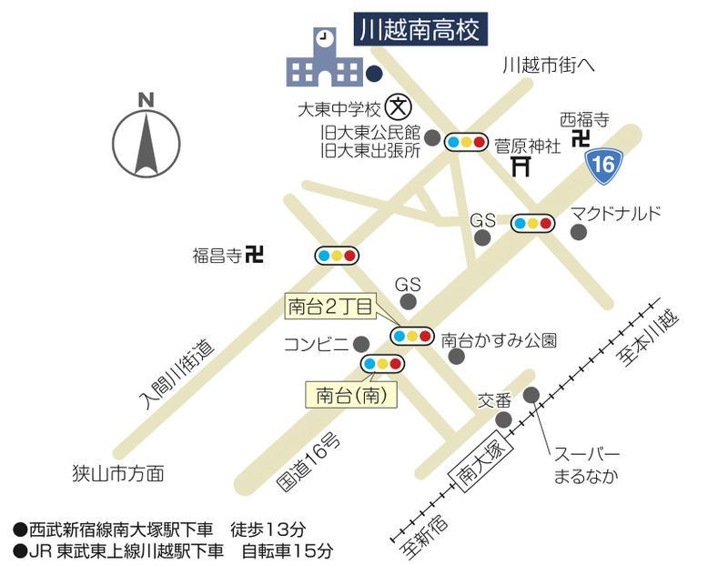 高校 ホームページ 南 川越 川越南高校(埼玉県)の偏差値 2021年度最新版