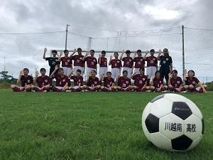 川越 南 高校 ホームページ
